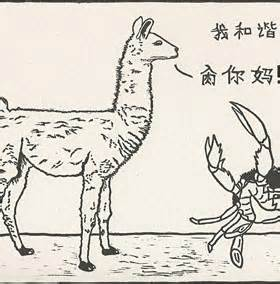 """Here the Cai Ni Ma is being confronted his arch-nemisis, the river crab (in Chinese Hexie, which sounds like """"Harmonious"""" in Madarin. Yes, another homophone.)"""