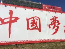 china dream 1
