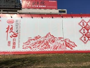 china dream 2